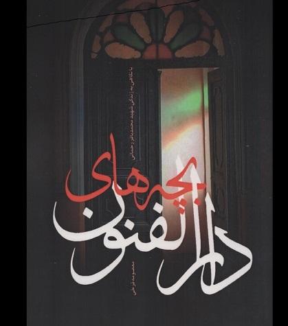 شهید «رحمانی» قهرمان «بچه های دارالفنون» است/ «وقتی مهتاب گم شد» شهید خوش لفط را بخوانید