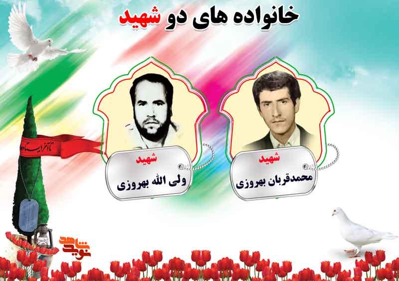 دو شهیدی های استان مرکزی؛ شهیدان برجی، بهرامی و بهروزی