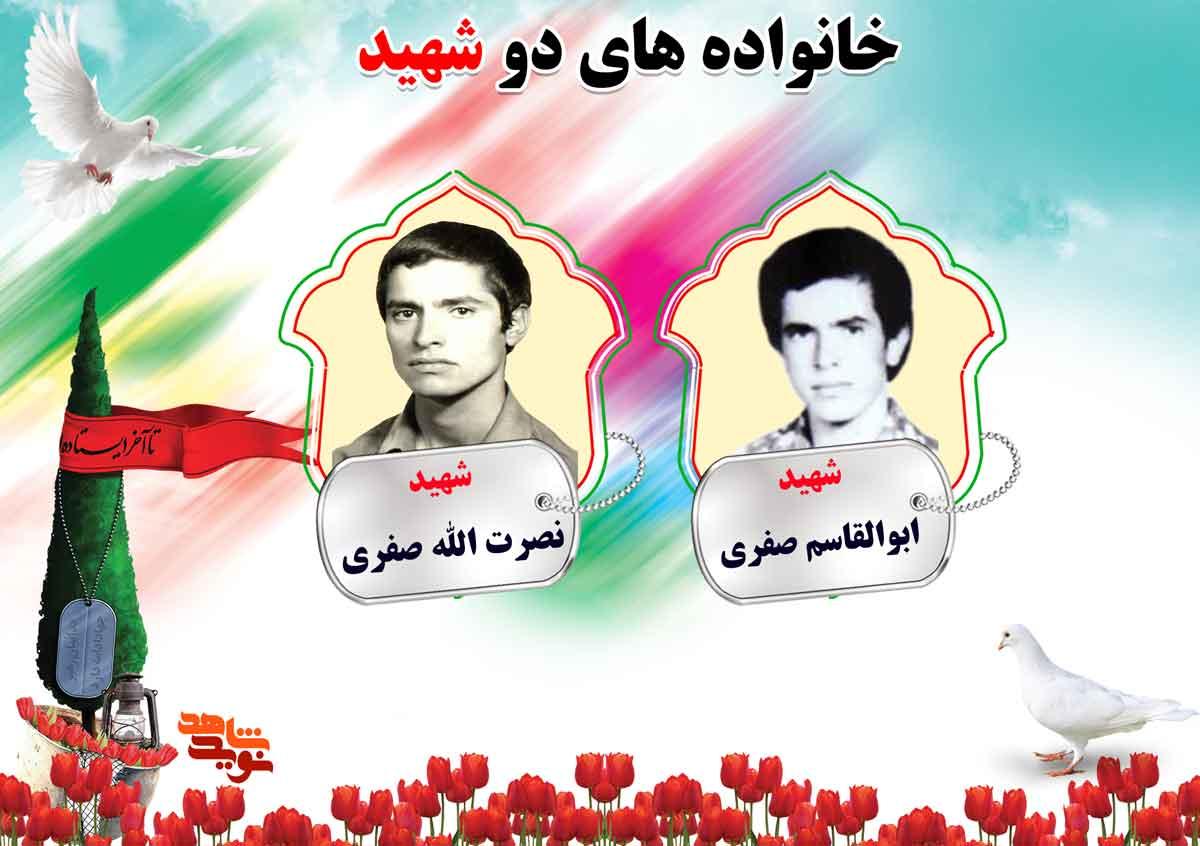 دو شهیدی های استان مرکزی | شهیدان صفری