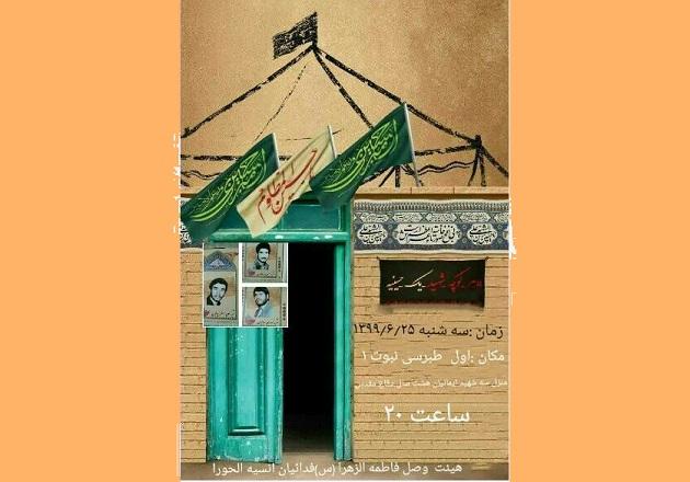 منزل سه برادر شهید دوران دفاع مقدس حسینیه می شود