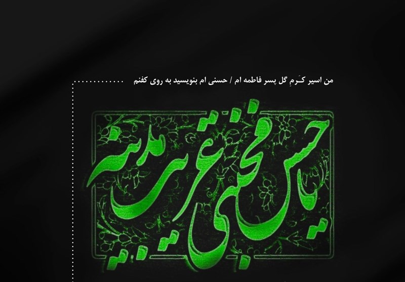 تاثیرپذیری شهیدان از تقوا و سلحشوری امام حسن(ع)