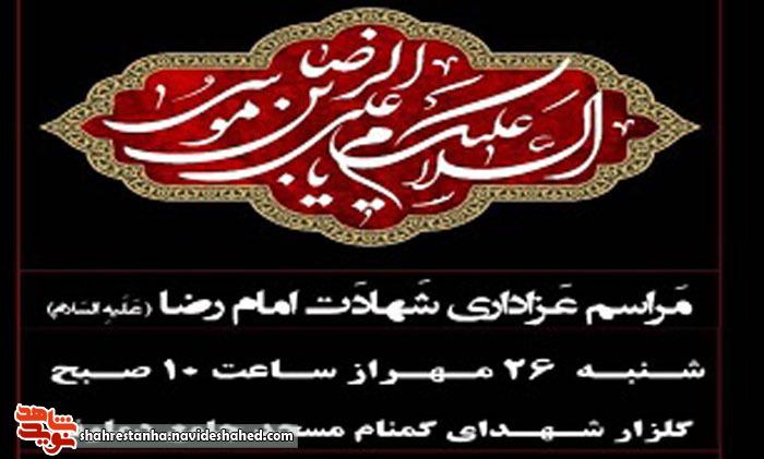 برگزاری مراسم عزاداری شهادت امام رضا (ع) در یادمان شهید گمنام «مسجد جامع دماوند»