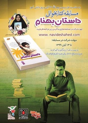 مسابقه ملی کتابخوانی «داستان بهنام» برگزار می شود