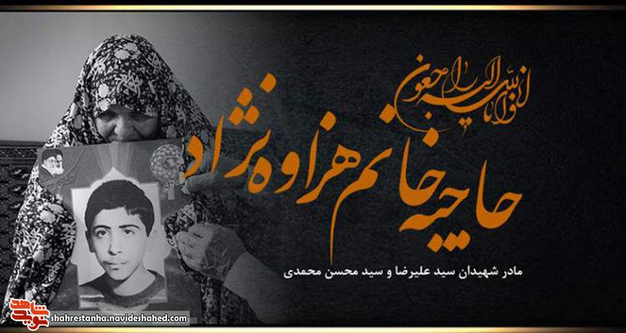 مادر شهیدان محمدی در ورامین آسمانی شد