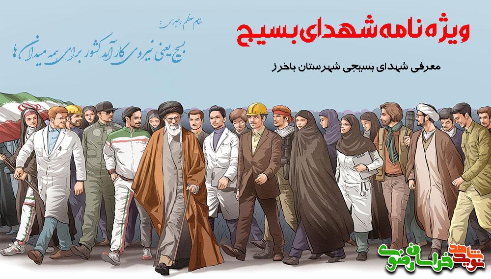 ویژه نامه شهدای بسیج شهرستان باخرز