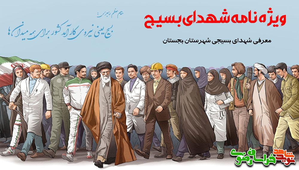 ویژه نامه شهدای بسیج شهرستان بجستان