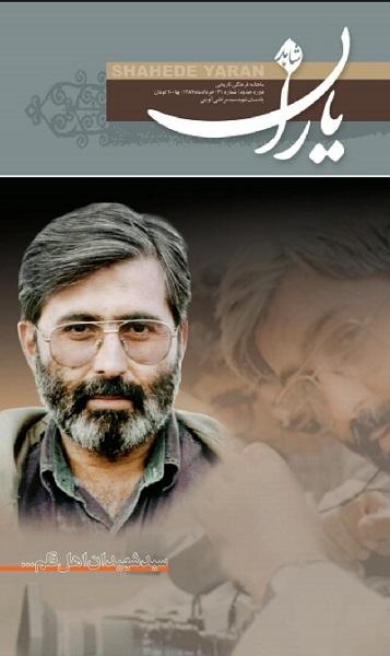 روایت «شاهد یاران» از شهید آوینی الکترونیکی شد