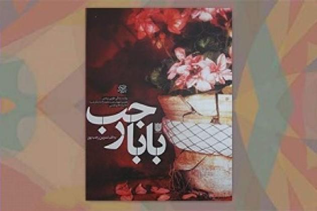 چاپ هفتم کتاب «بابا رجب» روانه کتابفروشیها شد
