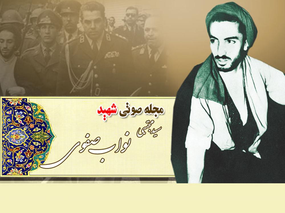 مجله صوتی شهید سید مجتبی نواب صفوی