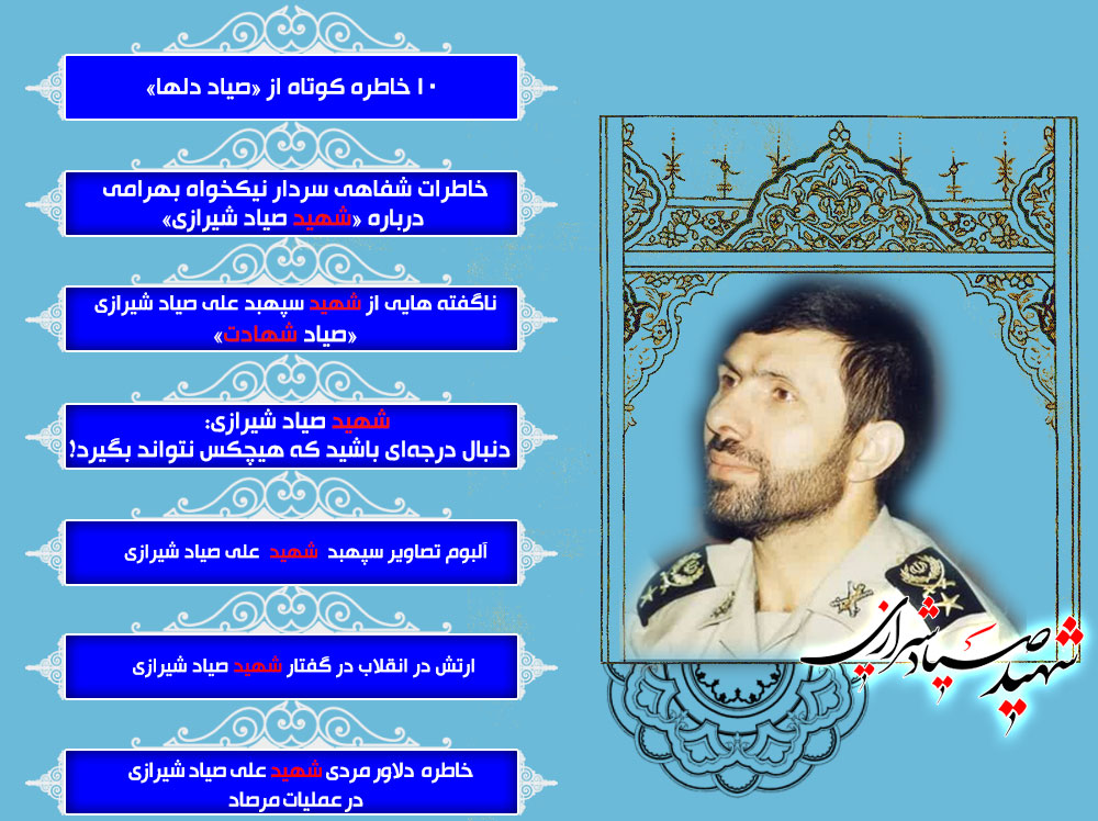 ویژه نامه شهید سپهبد علی صیاد شیرازی