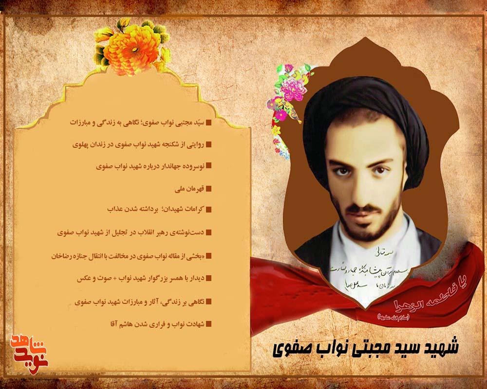 ویژه نامه شهید سید مجتبی نواب صفوی
