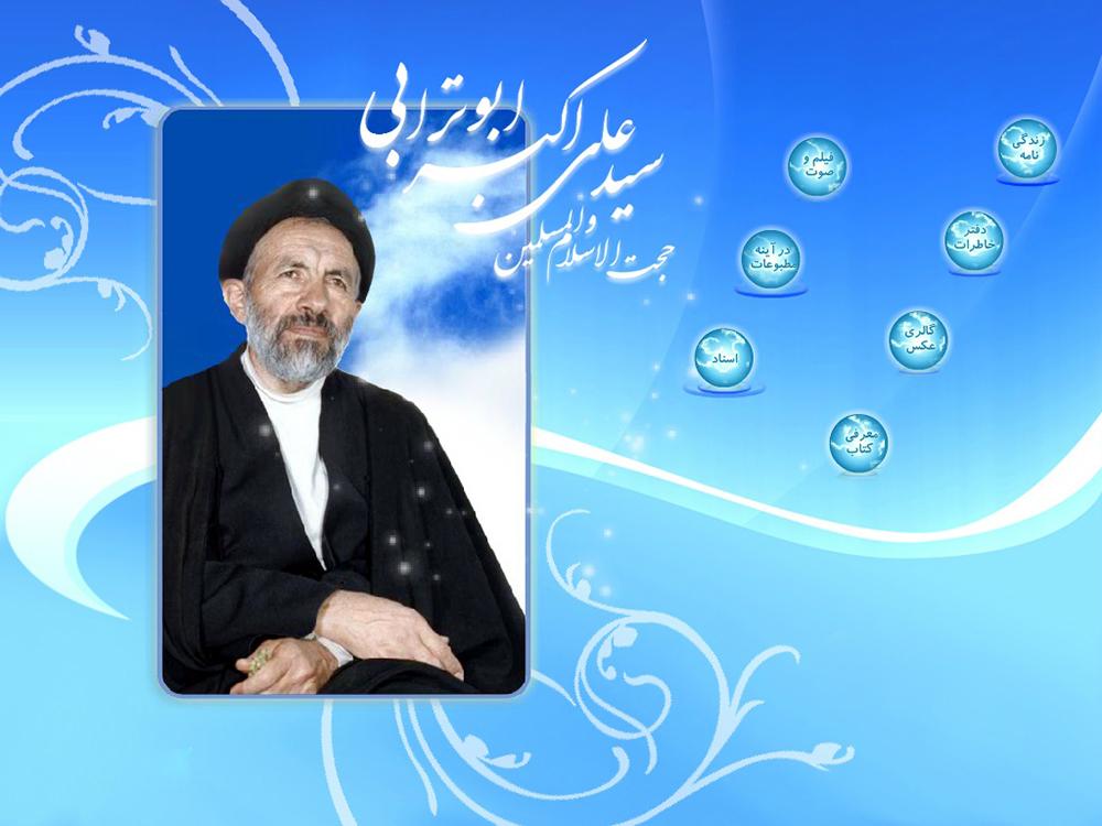 ویژه نامه سید آزادگان - حجت الاسلام علی اکبر ابوترابی